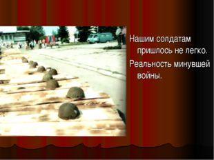 Нашим солдатам пришлось не легко. Реальность минувшей войны.