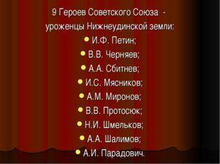 9 Героев Советского Союза - уроженцы Нижнеудинской земли: И.Ф. Петин; В.В. Че
