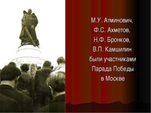 М.У. Атминович, Ф.С. Ахметов, Н.Ф. Бронков, В.П. Камшилин были участниками Па