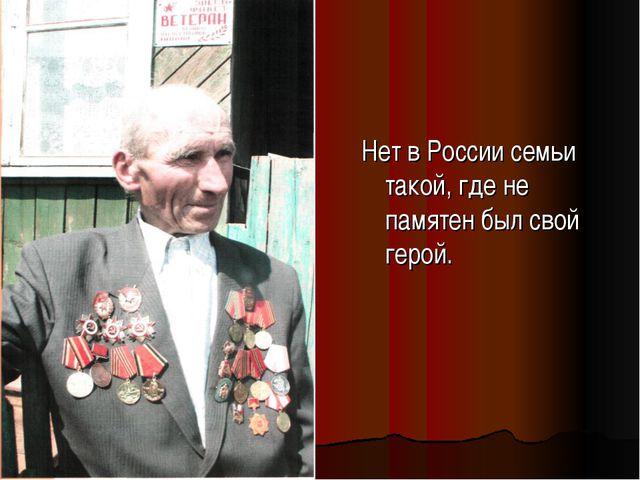 Нет в России семьи такой, где не памятен был свой герой.