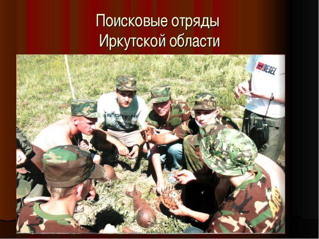 Поисковые отряды Иркутской области