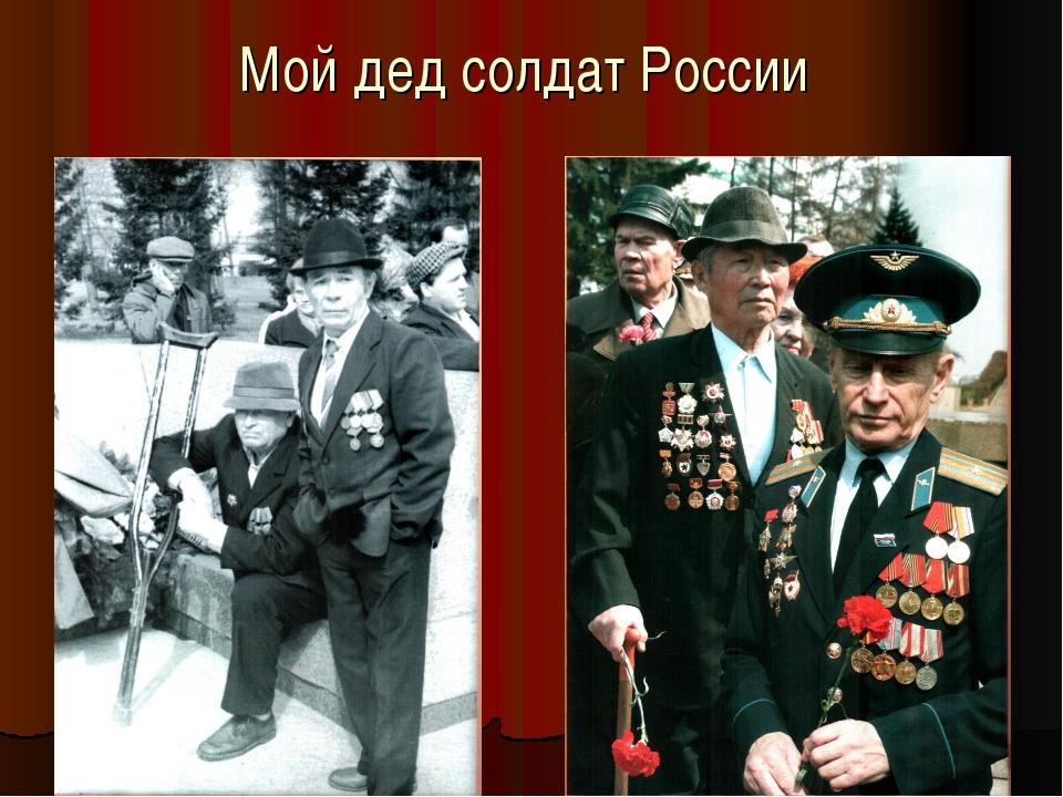 Мой дед солдат России