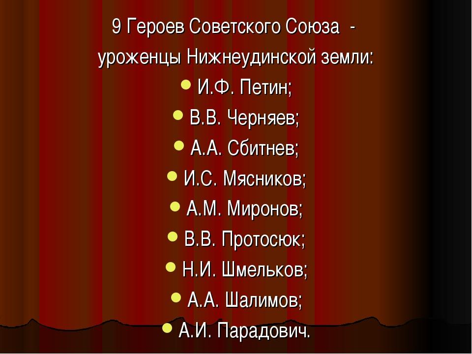 9 Героев Советского Союза - уроженцы Нижнеудинской земли: И.Ф. Петин; В.В. Че...