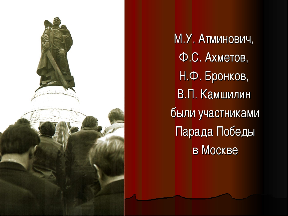 М.У. Атминович, Ф.С. Ахметов, Н.Ф. Бронков, В.П. Камшилин были участниками Па...