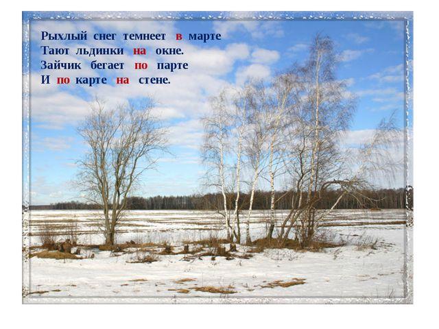 Рыхлый снег темнеет в марте Тают льдинки на окне. Зайчик бегает по парте И по...