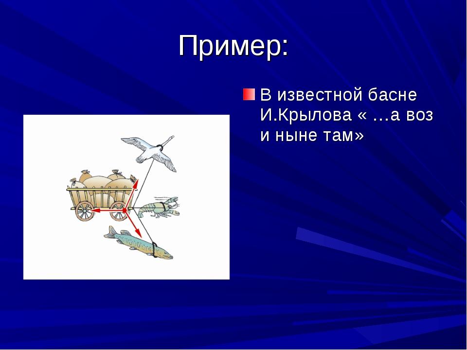 Пример: В известной басне И.Крылова « …а воз и ныне там»