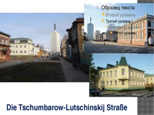 Die Tschumbarow-Lutschinskij Straße
