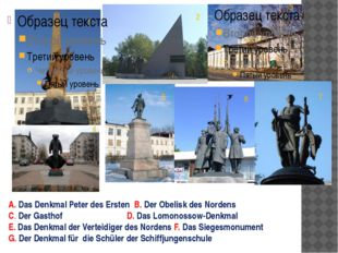 A. Das Denkmal Peter des Ersten B. Der Obelisk des Nordens C. Der Gasthof D.