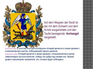 Auf dem Wappen der Stadt ist der mit dem Schwert und dem Schild ausgerüstete
