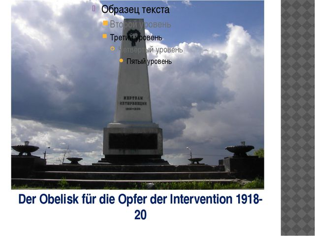 Der Obelisk für die Opfer der Intervention 1918-20