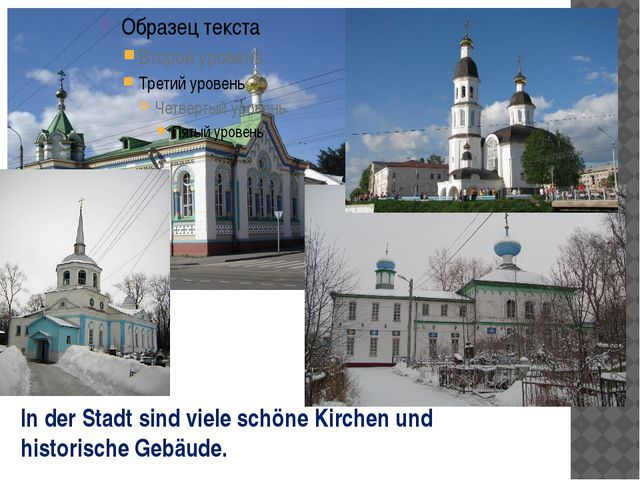 In der Stadt sind viele schöne Kirchen und historische Gebäude.