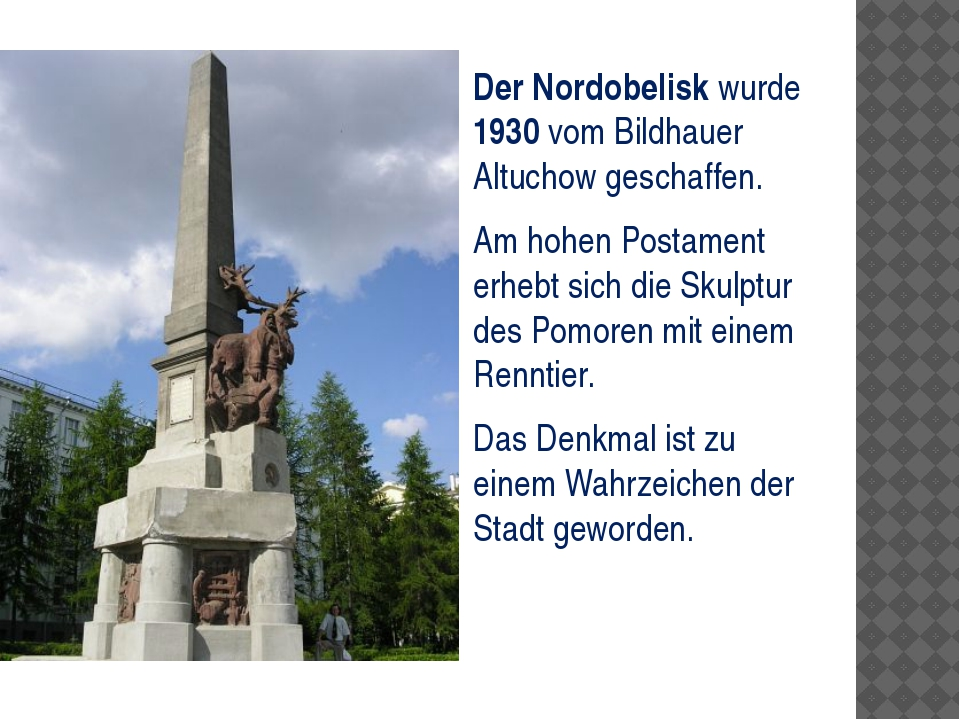 Der Nordobelisk wurde 1930 vom Bildhauer Altuchow geschaffen. Am hohen Posta...