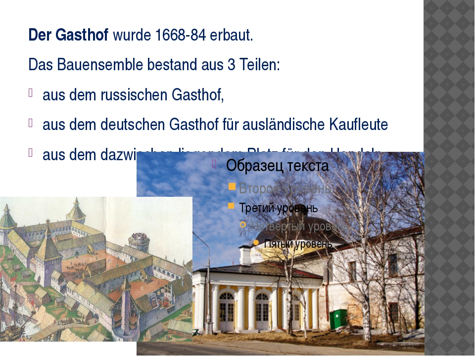 Der Gasthof wurde 1668-84 erbaut. Das Bauensemble bestand aus 3 Teilen: aus...