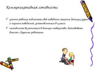 Коммуникативная готовность: умение ребёнка подчинять своё поведение законам д