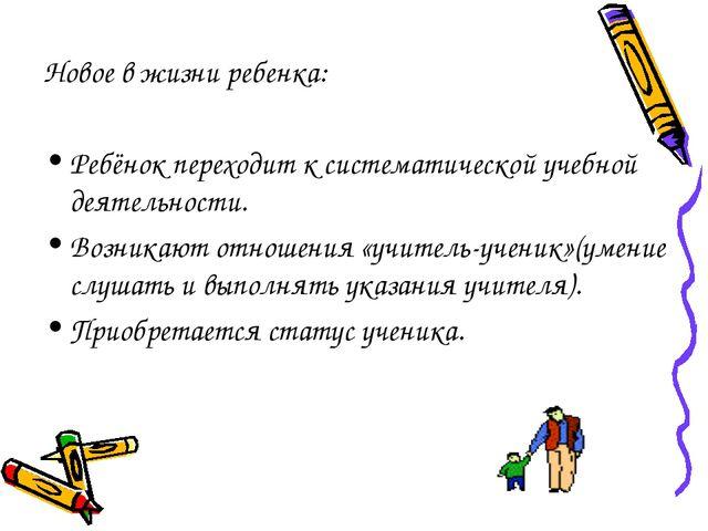 Новое в жизни ребенка: Ребёнок переходит к систематической учебной деятельнос...