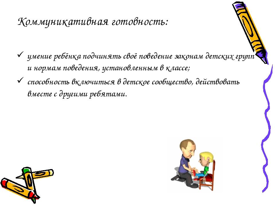 Коммуникативная готовность: умение ребёнка подчинять своё поведение законам д...