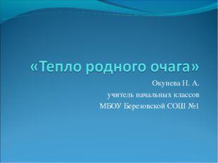 Окунева Н. А. учитель начальных классов МБОУ Березовской СОШ №1