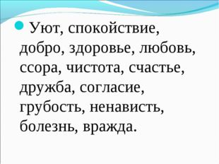 Уют, спокойствие, добро, здоровье, любовь, ссора, чистота, счастье, дружба, с