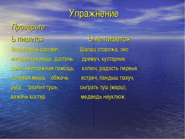 Упражнение Проверьте Ь пишется Ь не пишется Встречаешь рассвет, Шалаш сторожа...
