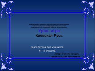 «Да не посрамим земли русской, но ляжем костьми. Мертвые бо срама не имут. С