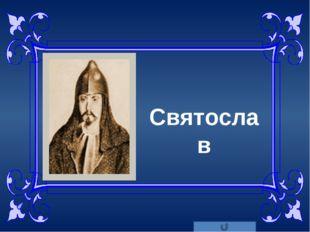 Назовите имя известного князя, который заявил: «Да будет Киев матерью города