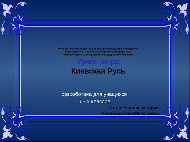 «Да не посрамим земли русской, но ляжем костьми. Мертвые бо срама не имут. С...