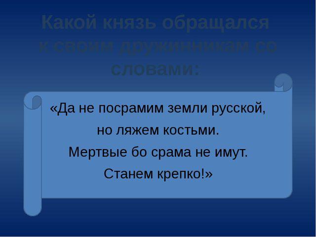 К какому князю были обращены следующие слова киевлян: « Поиди князь в Киев:...
