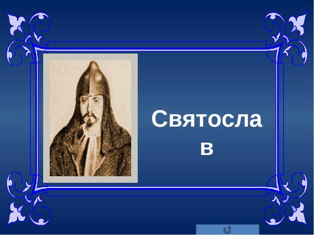 Назовите имя известного князя, который заявил: «Да будет Киев матерью города...