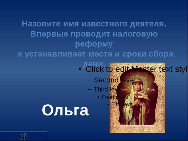 Съезд князей в Любече 1097 год
