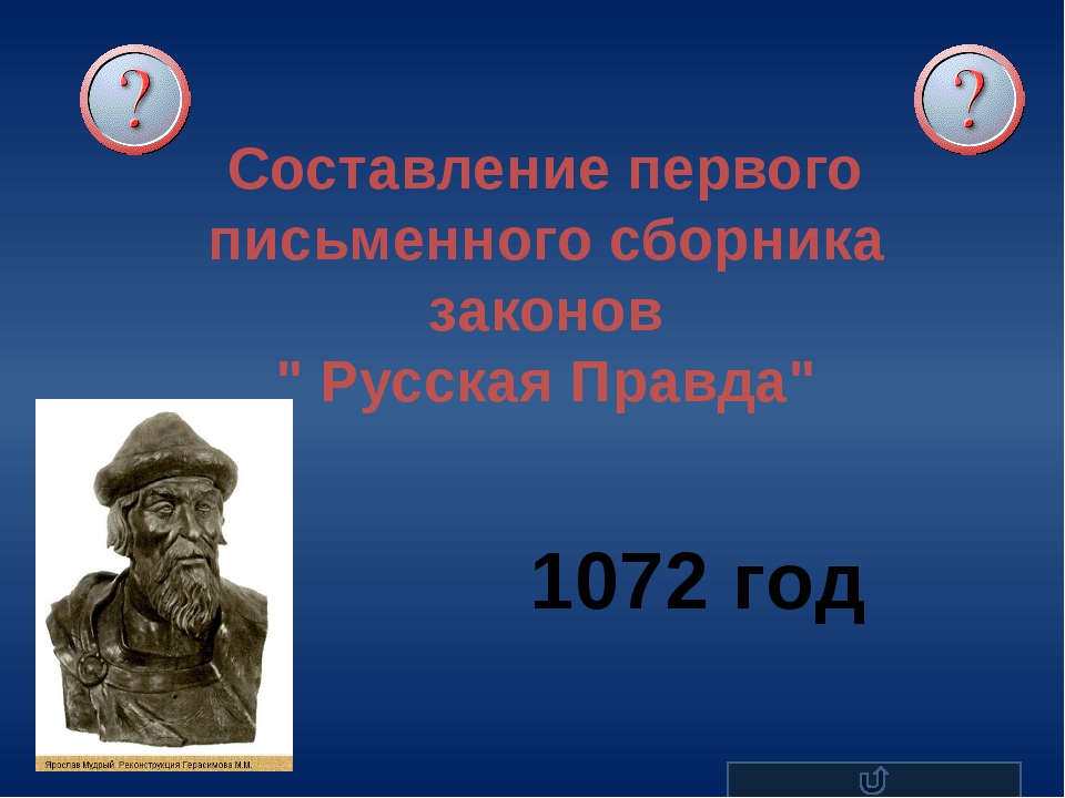 Как назывался древний торговый путь, проходивший по Днепру , по реке Ловать,...