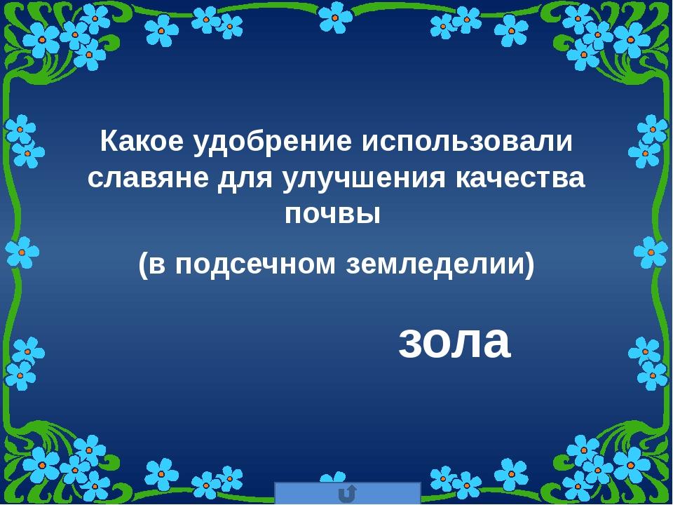 Какой важный шаг использовал князь Владимир для защиты южных рубежей Руси. Ст...
