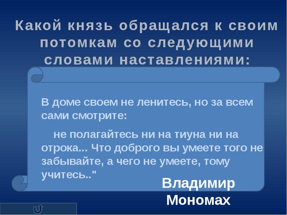 Княжение Владимира Святославича в Киеве. 980 -1015 гг.