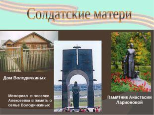 Дом Володичкиных Мемориал в поселке Алексеевка в память о семье Володичкиных