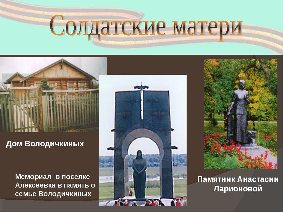 Дом Володичкиных Мемориал в поселке Алексеевка в память о семье Володичкиных...