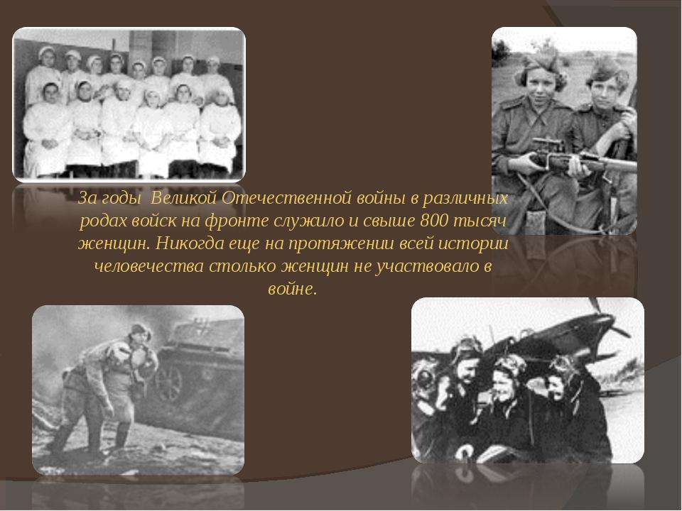 За годы Великой Отечественной войны в различных родах войск на фронте служило...