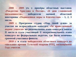 2008 – 2009 уч. г. призёры областных выставок «Рождество Христово в России»,