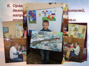 II. Организация совместной деятельности детей и родителей, направленная на ду