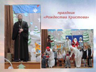 праздник «Рождества Христова»