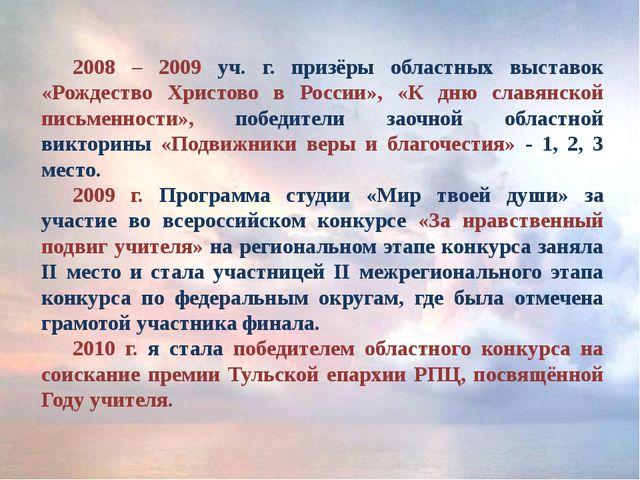 2008 – 2009 уч. г. призёры областных выставок «Рождество Христово в России»,...