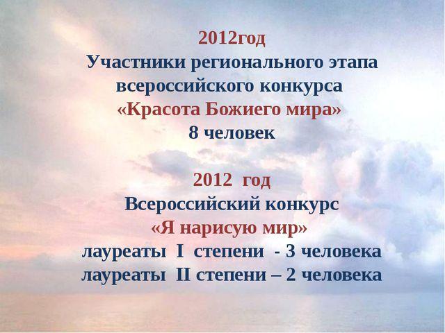 2012год Участники регионального этапа всероссийского конкурса «Красота Божие...