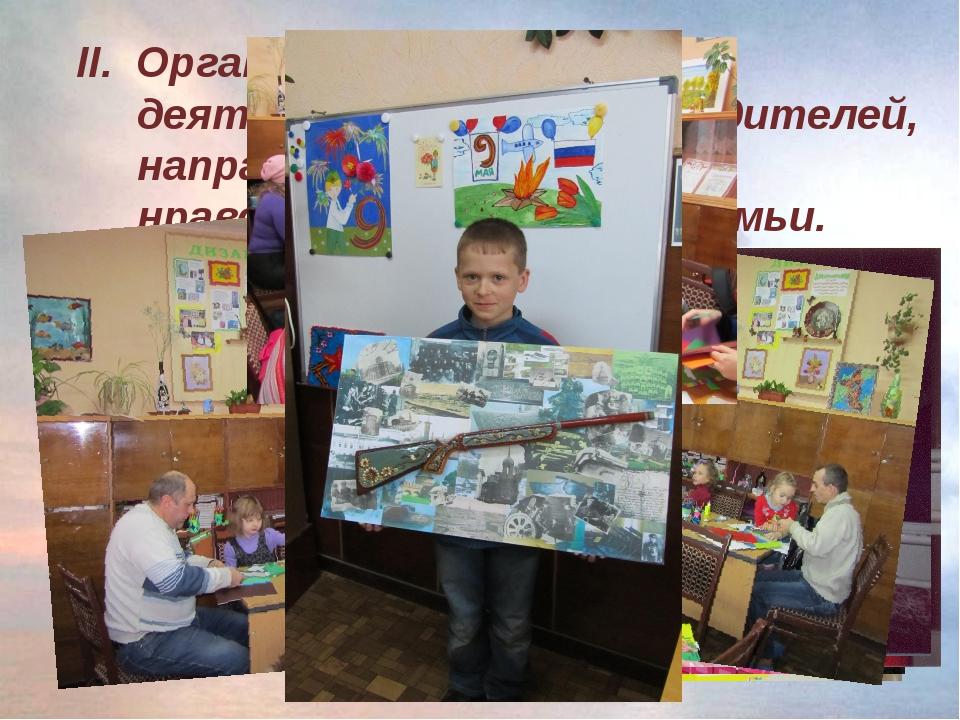 II. Организация совместной деятельности детей и родителей, направленная на ду...