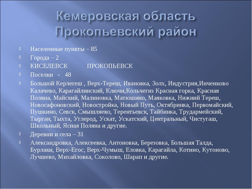 Населенные пункты – 85 Города – 2 КИСЕЛЕВСК ПРОКОПЬЕВСК Поселки - 48 Большой...