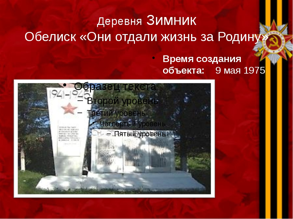 В день победы у мемориальной доски спортсмены сталинграда, героически погибшие в боях за родину в годы великой