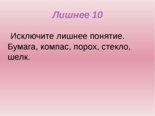 «Крылатые выражения» 40 Какую фразу сказал Юлий Цезарь перед переходом через