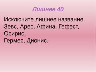 «Крылатые выражения» 50 Какое крылатое выражение связано с именами древнегреч