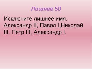 «Псевдонимы, прозвища» 50 Назовите псевдоним идеолога Октябрьской революции П