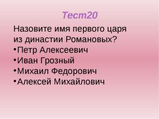 «Крылатые выражения» 10 Что сказал Юрий Гагарин перед полетом в космос?