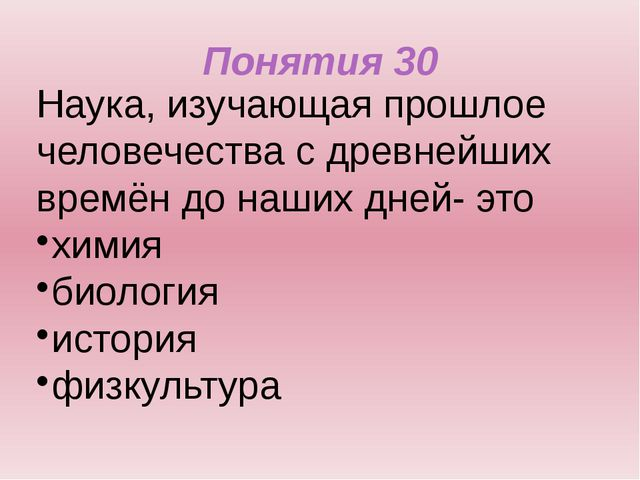 «Крылатые выражения» 30 С именем какого правителя древности связано крылатое...