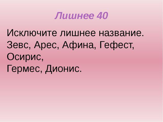 «Крылатые выражения» 50 Какое крылатое выражение связано с именами древнегреч...