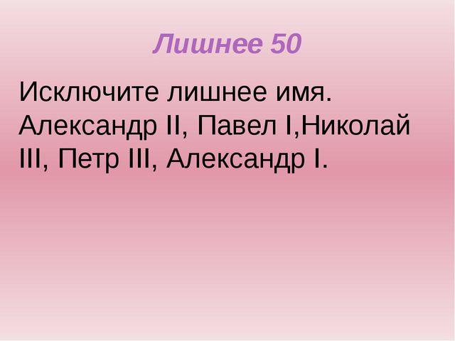 «Псевдонимы, прозвища» 50 Назовите псевдоним идеолога Октябрьской революции П...